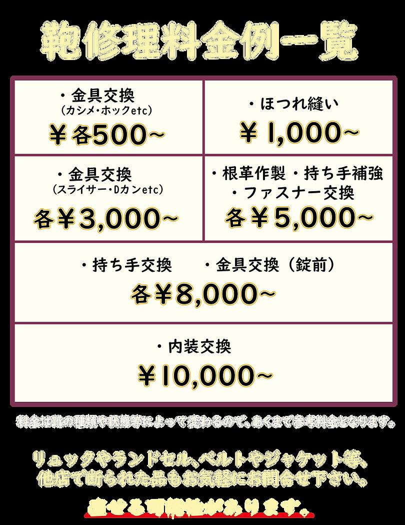 靴鞄修理坂庭鞄修理料金表NEW.png