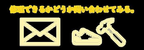 靴鞄修理坂庭.png