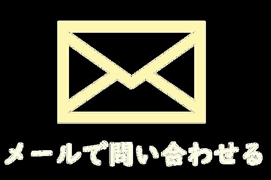 靴鞄修理坂庭メール.png
