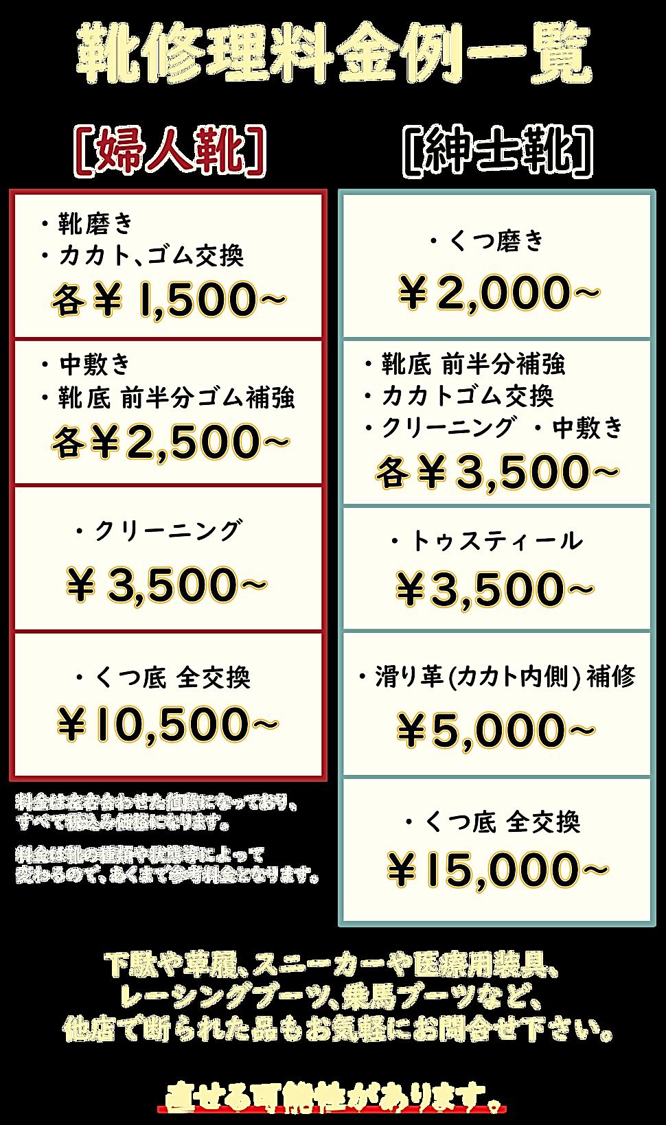 靴鞄修理坂庭靴修理料金表NEW.png