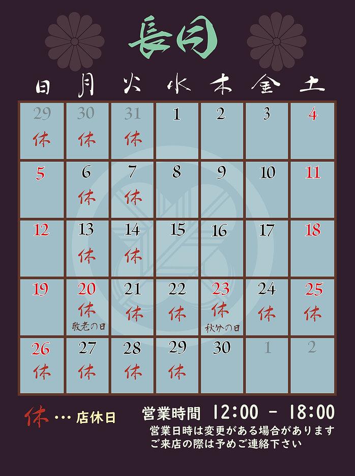 坂庭web素材カレンダー-01.jpg