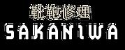 坂庭web素材_アートボード 1.png