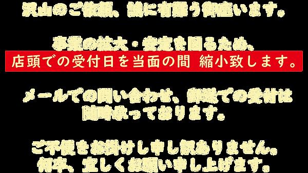 営業縮小文言-01.png