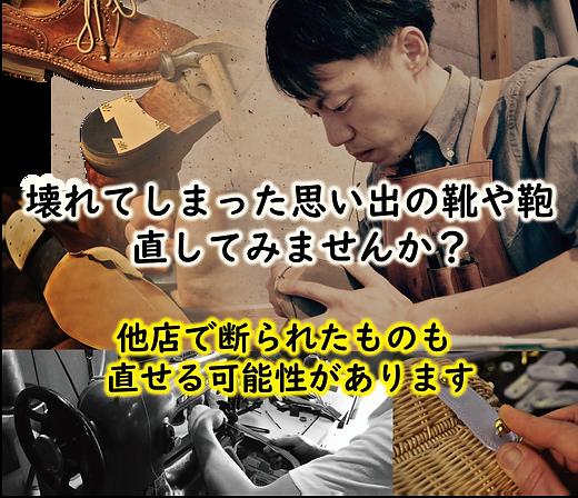 靴鞄修理坂庭修理画像.png