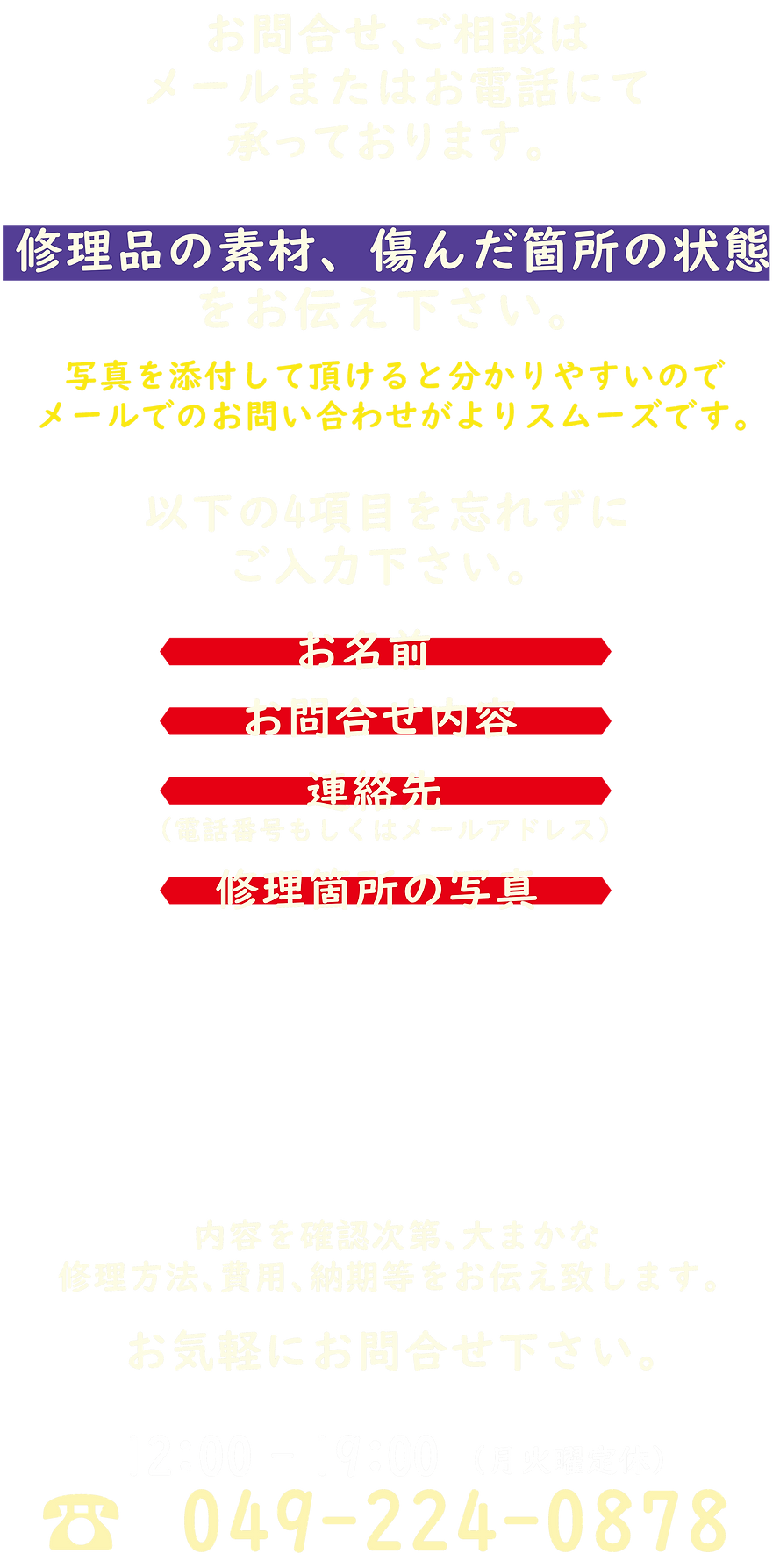 靴鞄修理坂庭Contact.png