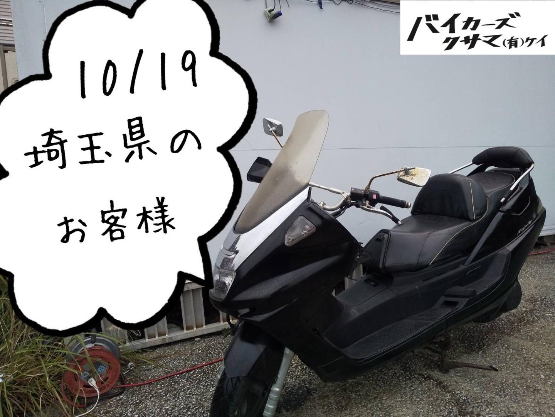 マジェスティ250 SG01J