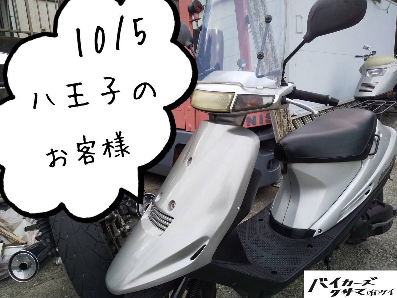 アドレスV100