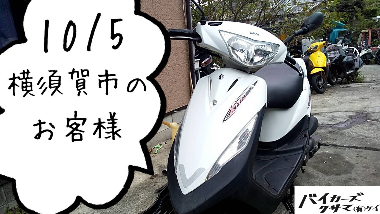 SYM Xpro100