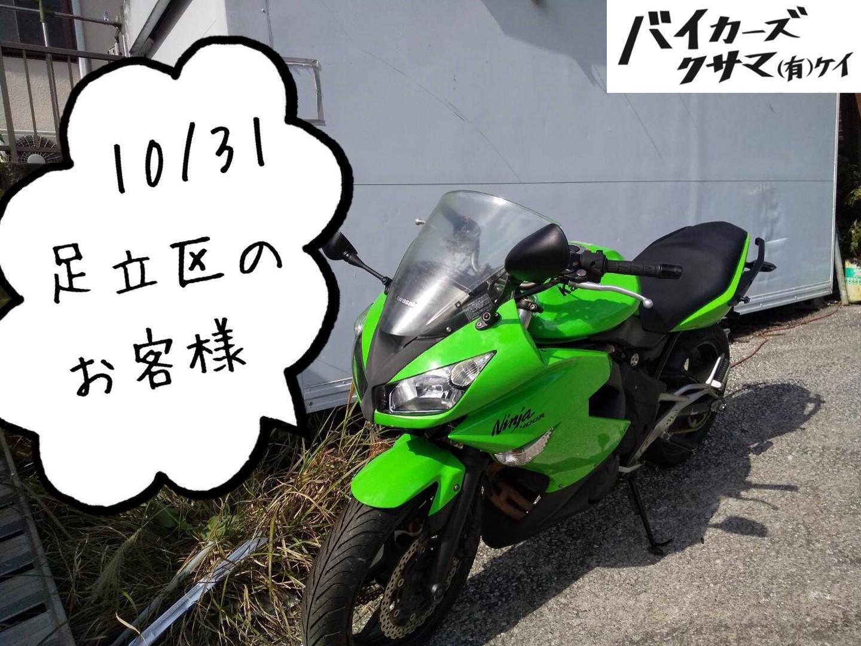 Ninja400R