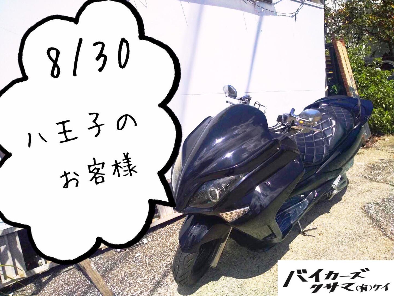 マジェスティ250 4D9