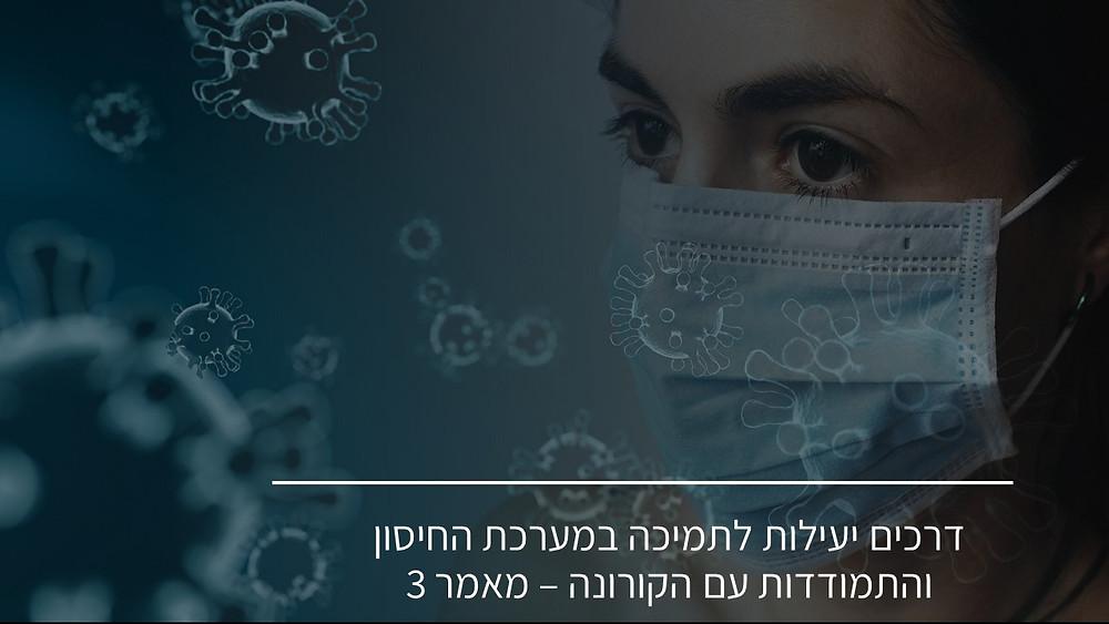 דרכים יעילות לתמיכה במערכת החיסון  והתמודדות עם הקורונה – מאמר 3