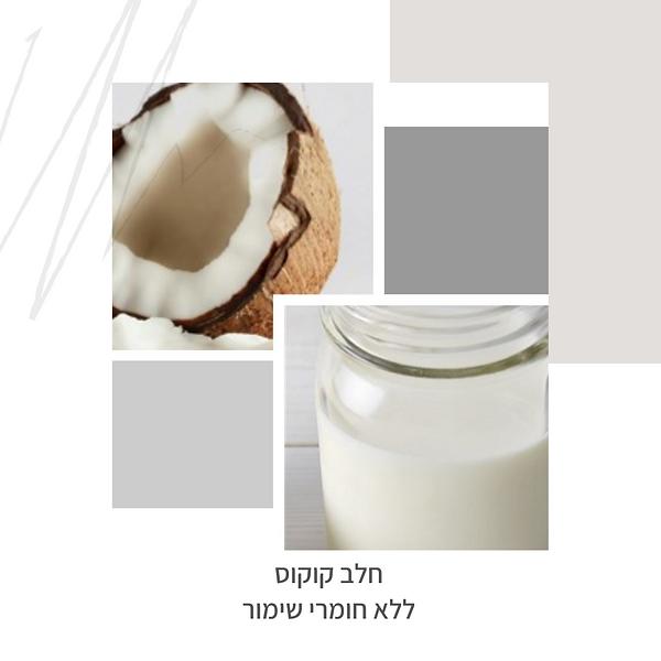 חלב קוקוס בבית ללא חומרי שימור-גליה יהודה וותיקת הנטורופתים-הבית לנטורופתיה במודיעין