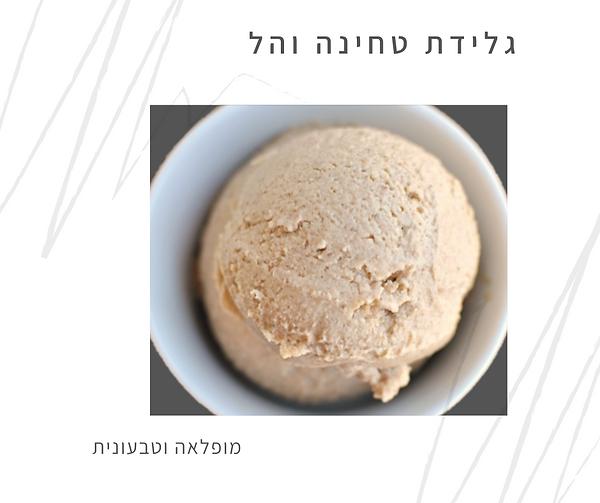 גלידת טחינה והל מופלאה וטבעונית-גליה יהודה וותיקת הנטורופתים- הבית לנטורופתיה במודיעין