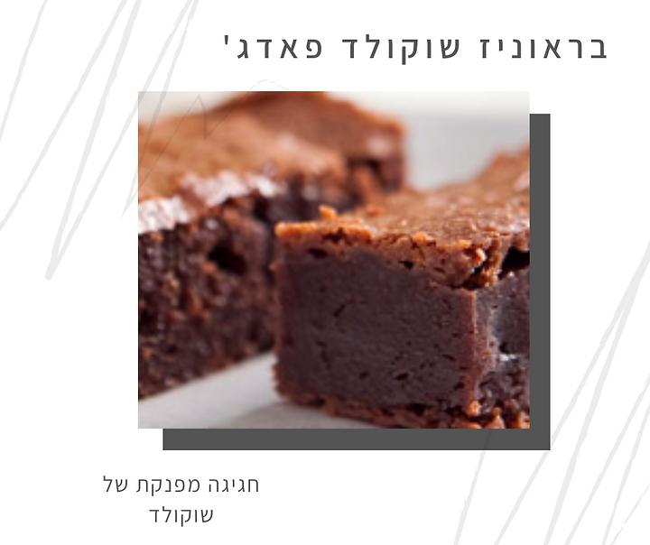 בראוניז שוקולד פאדג' מפנקת-גליה יהודה וויקת הנטורופתים-הבית לנטורופתיה במודיעין