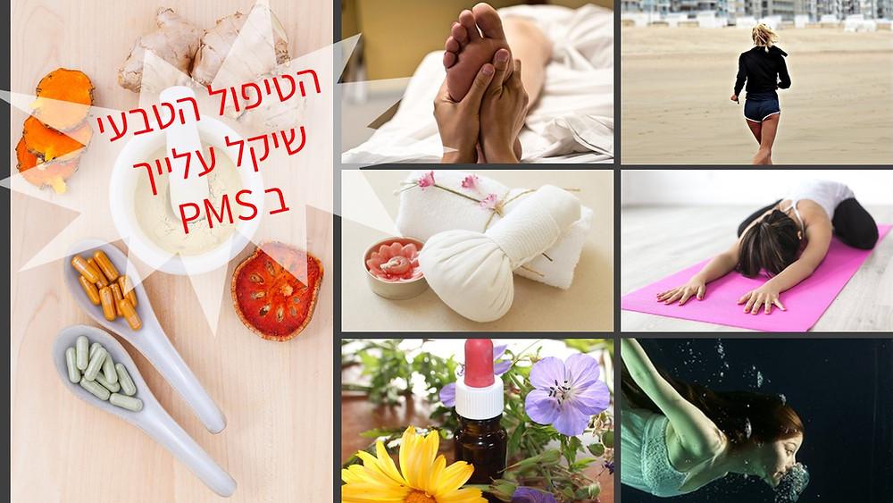 הטיפול הטבעי שיקל עלייך - PMS