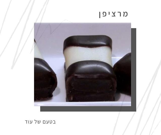 מתכון למרציפן בטעם של עוד-גליה יהודה-הבית לנטורופתיה במודיעין
