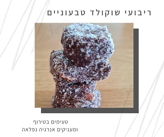 ריבועי שוקולד טבעוניים טעימים בטירוף ומעניקי אנרגיה נפלאה-גליה יהודה וותיקת הנטורופתים-הבית לנטורופתיה במודיעין