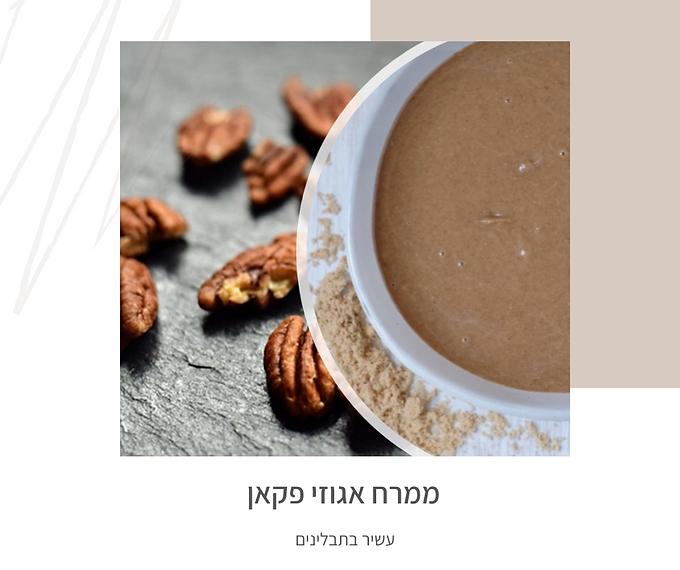 ממרח אגוזי פקאן-גליה יהודה וותיקת הנטורופתים-הבית לנטורופתיה במודיעין