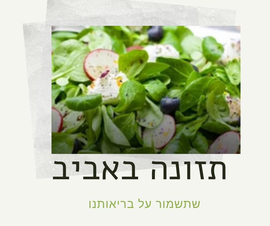 תזונה באביב שתשמור על בריאותנו-גליה יהודה-הבית לנטורופתיהה