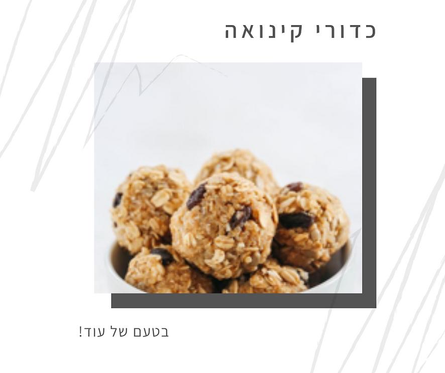 מתכון לכדורי קינואה בטעם של עוד-גליה יהודה-הבית לנטורופתיה