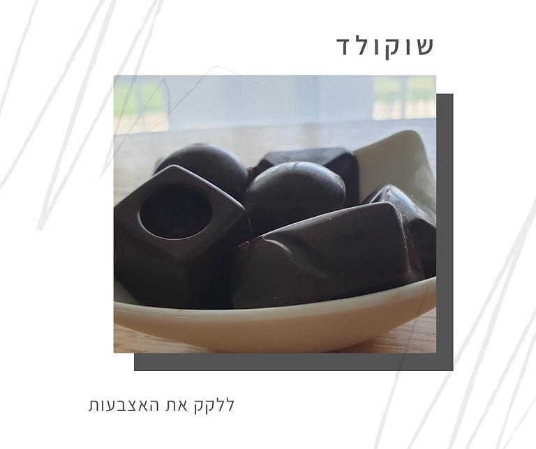 מתכון לשוקולד טבעוני-גליה יהודה-הבית לנטורופתיה במודיעין