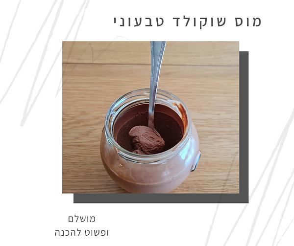 מוס שוקולד טבעוני מושלם-גליה יהודה וותיקת הנטורופתים-הבית לנטורופתיה במודיעין