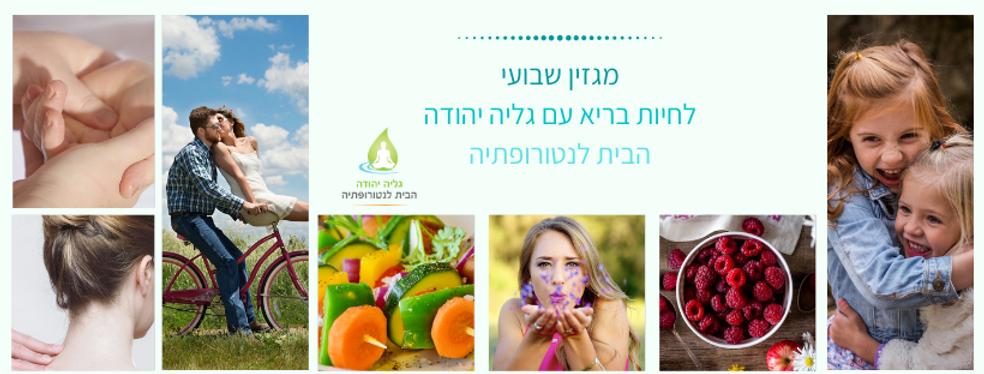 מגזין שבועי לחיות בריא עם גליה יהודה הבי