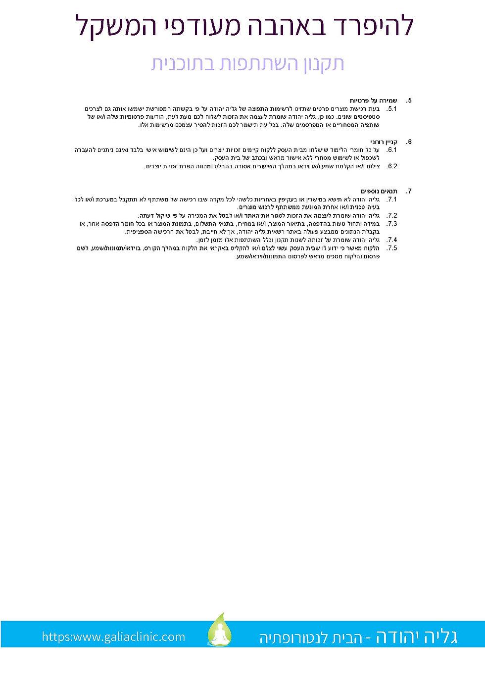 תקנון לתכניות_Page_2.jpg
