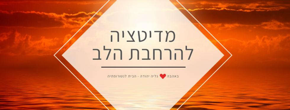 מדיטציה להרחבת הלב - גליה יהודה וותיקת הנטורופתים