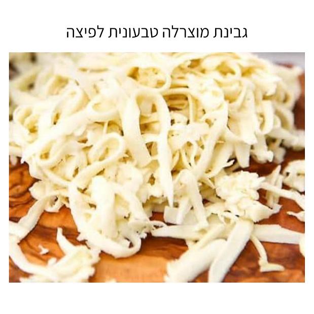 גבינת מוצרלה טבעונית לפיצה