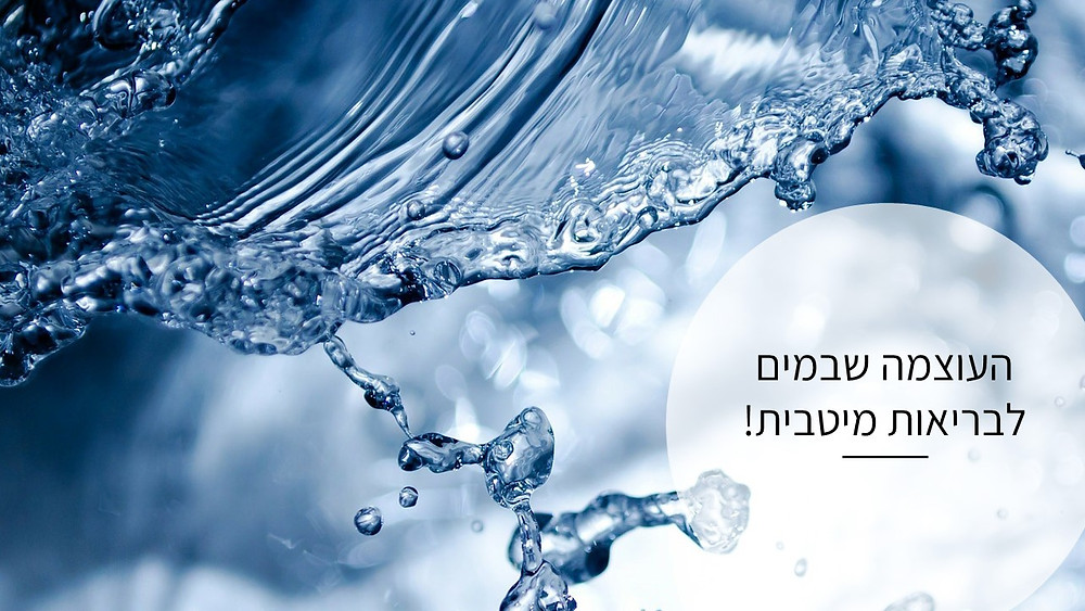 לנצל את העוצמה שבמים לבריאות מיטבית