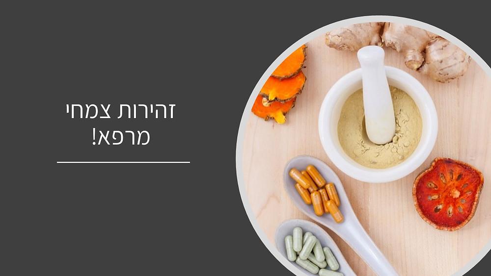 זהירות צמחי מרפא-גליה יהודה-הבית לנטורופתיה במודיעין