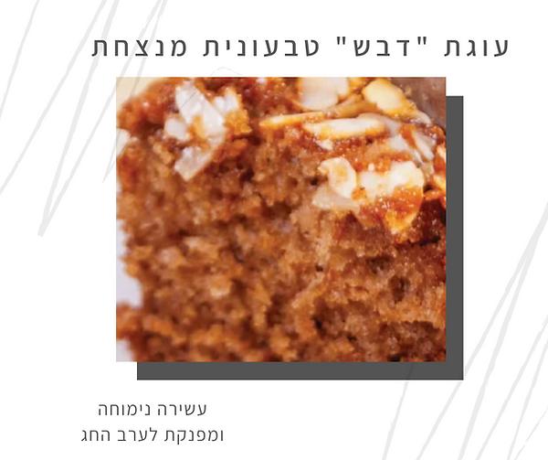 עוגת דבש טבעונית מנצחת-גליה יהודה וותיקת הנטורופתים-הבית לנטורופתיה במודיעין