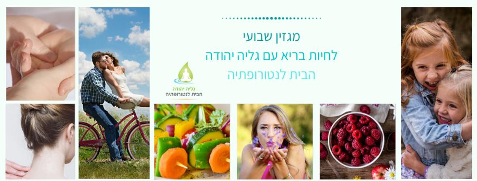 הרשמה למגזין שבועי - לחיות בריא עם גליה יהודה - הבית לנטורופתיה