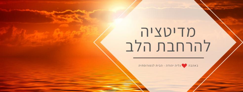 מדיטציה להרחבת הלב-גליה יהודה-הבית לנטורופתיה במודיעין