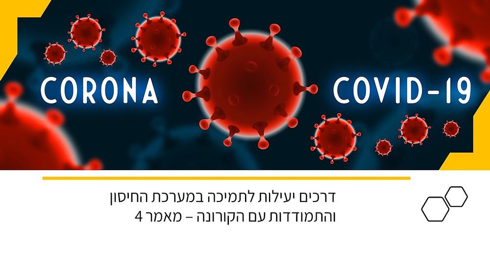 דרכים יעילות לתמיכה במערכת החיסון והתמודדות עם הקורונה - מאמר 4