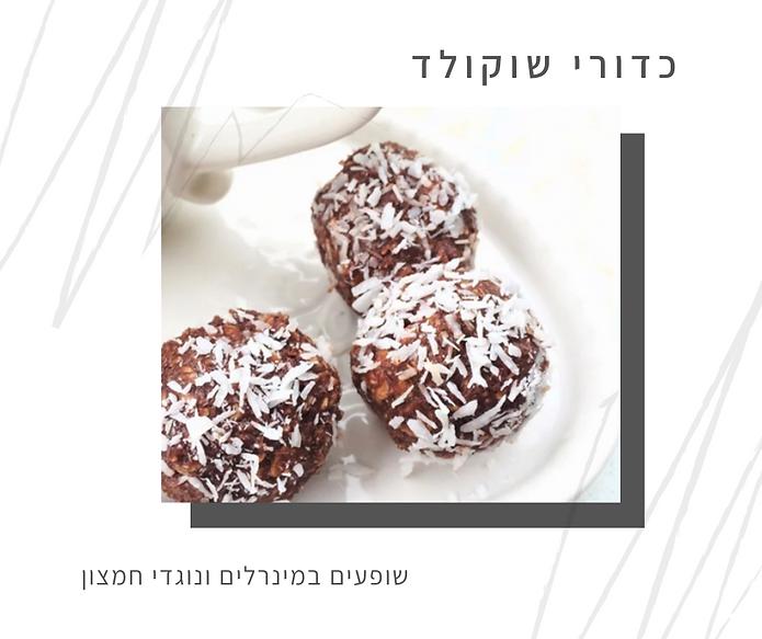 מתכון לכדורי שוקולד שופעים במינרלים ונוגדי חמצון-גליה יהודה-הבית לנטורופתיה במודיעין