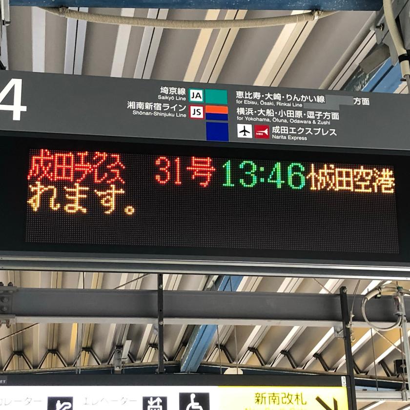 Tokyo subway sign