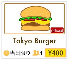 Tokyo Burger 1.png
