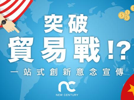 突破「貿易戰」!於市場推廣上揚風而航!