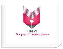 НИИ Государствоведения.jpg