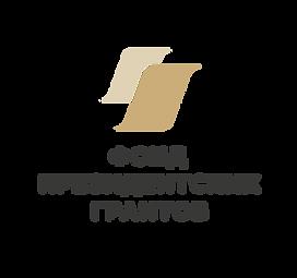 1. Фонд президентских грантов (2).png