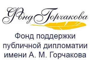 9. Фонд поддержки публичной дипломатии Г