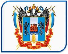063 Ростовская область.png.jpg