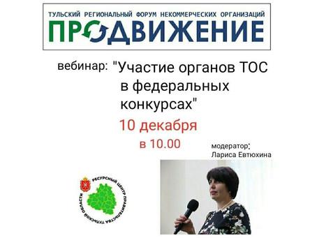 Вниманию ТОС! Ежегодный Тульский региональный форум некоммерческих организаций «ПРОдвижение»