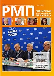2016 - Российская муниципальная практика