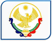 005 Республика Дагестан.png.jpg