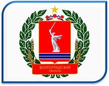 038 Волгоградская область.png.jpg