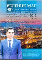 2016 - Вестник МАГ 3(51).jpg