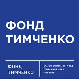 7. Благотворительный фонд Тимченко.png